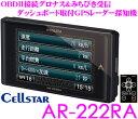 【本商品ポイント5倍!!】セルスター AR-222RA ダッシュボード取付 OBDII/みちびき/グロナス/SBAS衛星対応 3.2inch液晶一体型 GPSレ...