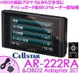 【本商品ポイント5倍!!】セルスター AR-222RA+RO-116セット ダッシュボード取付OBDII接続 3.2inch液晶一体型 GPSレーダー探知機【データ更新無料ダウンロード対応/移動オービス設置ポイント対応!】