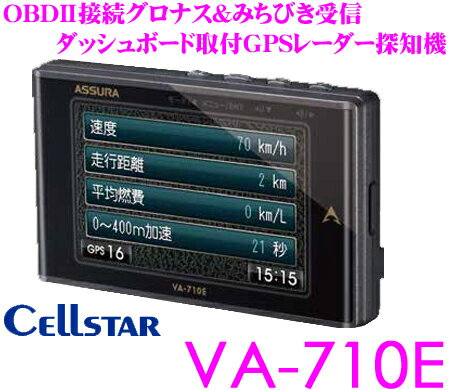 Celester ★ VA-710E dashboard mounting OBDII / leads / GLONASS /SBAS satellite-enabled 3.2 inch LCD integrated GPS radar detector
