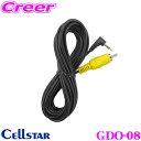 セルスター GDO-08 ビデオ出力コード 【CSD-560FH/620FH/630FH 等対応】