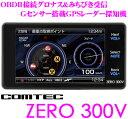 コムテック ZERO 300V OBDII接続対応/グロナス&みちびき受信対応 3.0inch TFT液晶一体型GPSレーダー探知機 【最新データ無料更新/新型オービス対応】 【アイドリングストップ車対応】