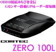 コムテック ZERO 100L OBDII接続/みちびき受信対応 Gセンサー搭載GPSレーダー探知機 【最新データ無料更新/新型オービス対応】 【アイドリングストップ車対応/超薄型コンパクトボディ】