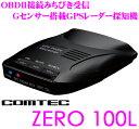 コムテック GPSレーダー探知機 ZERO 100L OBDII接続対応 最新データ更新無料 新型オービス/アイドリングストップ車対応 Gセンサー搭載 コンパクトボディ
