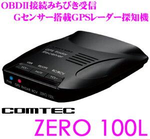 コムテック レーダー オービス アイドリング ストップ センサー コンパク