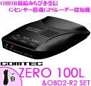 コムテック GPSレーダー探知機 ZERO 100L & OBD2-R2 OBDII接続ハーネスセット 最新データ更新無料 新型オービス/アイドリングストップ車対応 Gセンサー搭載 コンパクトボディ