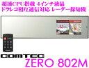 コムテック GPSレーダー探知機 ZERO 802M OBDII接続対応 最新データ更新無料 4.0インチ液晶ハーフミラー型 モーションセンサー 超速CPU Gジャイロ みちびき&グロナス受信搭載 ドライブレコーダー相互通信対応
