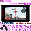 ユピテル GPSレーダー探知機 GWR303sd & OBD12-MIII OBDII接続コードセット 3.6インチ