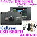 セルスター ドライブレコーダー CSD-660FH+GDO-10 高画質200万画素 HDR FullHD録画 ナイトビジョン 駐車監視機能搭載 2.4インチタッチパネル液晶モニター 日本製国内生産3年保証付き