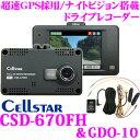 セルスター GPS内蔵ドライブレコーダー CSD-670FH...