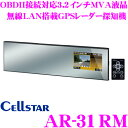 セルスター GPSレーダー探知機 AR-31RM OBDII...