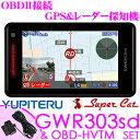 ユピテル GPSレーダー探知機 GWR303sd & OBD-HVTM OBDII接続コードセット 3.6インチ液