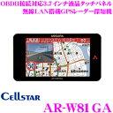 セルスター GPSレーダー探知機 AR-W81GA OBDII接続対応 3.7インチ液晶タッチパネル 無線LAN搭載 超速GPSレーダー探知機 日本国内生産三年保証 ドライブレコーダー相互通信対応