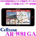 セルスター 超速GPSレーダー探知機 AR-W81GA OBDII接続対応 3.7インチ液晶タッチパネ