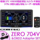 コムテック GPSレーダー探知機 ZERO 704V &OB...