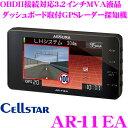 【2/25はP2倍】セルスター GPSレーダー探知機 AR-11EA OBDII接続対応 3.2インチMVA液晶 超速GPS データ更新無料 日本国内生産三年保証