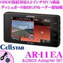【2/25はP2倍】セルスター GPSレーダー探知機 AR-11EA & RO-117 OBDII接続対応 3.2インチMVA液晶 超速GPS データ更新無料 日本国内生産三年保証