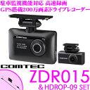 コムテック GPS内蔵ドライブレコーダー ZDR-015&HDROP-09 駐車監視/直接配線コードセット 高画質200万画素FullHD常時録画 前後2カメラ...