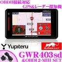 ユピテル GPSレーダー探知機 GWR403sd & OBD12-MIII OBDII接続コードセット 3.6インチ