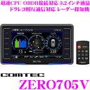 コムテック GPSレーダー探知機 ZERO 705V OBD...