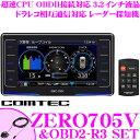 コムテック GPSレーダー探知機 ZERO 705V &OBD2-R3 OBDII接続コードセット 最新デー