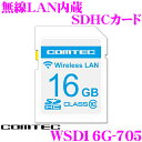 コムテック WSD16G-705V 無線LAN内蔵SDHCカード ZERO 705V に対応