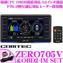 コムテック GPSレーダー探知機 ZERO 705V+OBD...