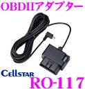 セルスター RO-117 OBDIIアダプター 【ASSUR...