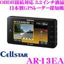 セルスター GPSレーダー探知機 AR-13EA OBDII...