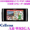 セルスター 超速GPSレーダー探知機 AR-W83GA OB...