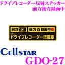 セルスター ドラレコ ステッカー GDO-27 ドライブレコーダー反射ステッカー (前方後方録画中)