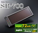 Cell star ★ SB-700 solar battery battery charger [三洋製 amorphous silicon solar battery adoption] [charge electric current 72mA:] 】 [by light of the sun supplementary charge!] with the battery checker function I suppress the battery rise and contribute to Eco! 】