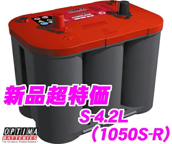 OPTIMA オプティマレッドトップバッテリー RTS-4.2L(旧品番:1050S-R) 【RED TOP R端子】 【ハイトアダプターとオフセットターミナル付!!】