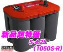 OPTIMA オプティマレッドトップバッテリー RTS-4.2L(旧品番:1050S-R) 【RED TOP R端子】 【ハイトアダプターとオフセットターミナル付!】