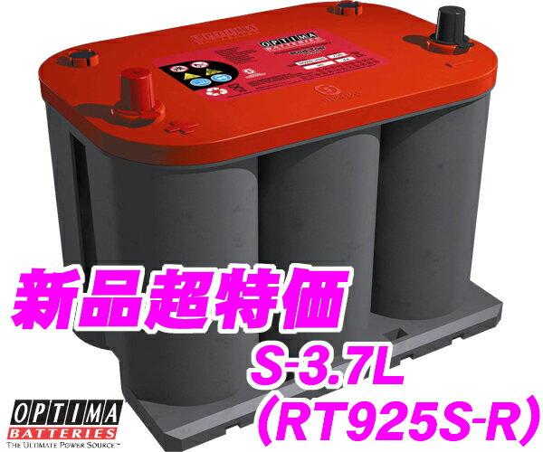 OPTIMA オプティマレッドトップバッテリー RTS-3.7L(旧品番:RT925S-R) 【RED TOP R端子】 【ハイトアダプター付!!】
