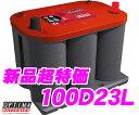 OPTIMA オプティマ 100D23L 国産車用レッドトップバッテリー 【パナソニックCAOS 95D23Lを超える性能ランク100!65D23L/55D23L/70D23L/7..