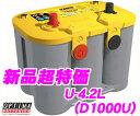 OPTIMA オプティマイエロートップバッテリー YTU-4.2L(旧品番:D1000U) 【YELLOW TOP R(サイド付デュアル)端子】