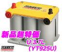 OPTIMA オプティマイエロートップバッテリー YTU-3.7L(旧品番:YT925U) 【YELLOW TOP R(サイド付デュアル)端子】