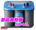 OPTIMA オプティマブルートップバッテリー SLI-4.2L(スターティングバッテリー) 【BLUE TOP R端子(サブ付) AC DELCO M24MF互換】