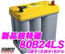 OPTIMA オプティマ YT-80B24LS(YT-B24L2) 国産車用イエロートップバッテリー 【CAOS 75B24Lを超える性能ランク80!46B24L/50B24L/55B24L/60B24L/65B24L/70B24L/75B24L互換 YELLOWTOP L端子(D(太)端子)】