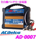 AC DELCO ACデルコ AD-0007 フルオートバッテリー充電器 全自動充電 4stageパルス充電&高速充電 レインフォースドアクティベーション機能付 【CCA自動充電により欧州車にも最適 OPTIMA等にも対応 】