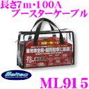 大自工業 Meltec ML915 ブースターケーブル 【長...