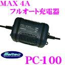 大自工業 Meltec PC-100 フルオートバッテリー充電器 【MAX 4A/開放型・密閉型・カルシウムバッテリー対応】 【バイク〜普通自動車(B24サイズ)まで充電可能】