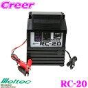 大自工業 Meltec RC-20 バッテリー充電器 【MAX 1.6A/開放型バッテリー対応】 【12V/6V出力:バイク〜普通自動車まで充電可能】