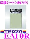 TERZO テルッツオ EA19R 保護シート(ルーフレール用)