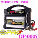 OMEGA PRO オメガプロ OP-0007 フルオートバッテリー充電器 全自動充電/4ステージパ