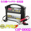 It is with all OMEGA PRO ★ omega pro OP-0002 fully automatic battery battery charger ★ automatic charge, start /4 stage pulse charge & sulfation cancellation function / alternator diagnosis / battery checker functions