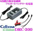 セルスター Dr.Charger DRC-300 8段階自動充電制御バッテリー充電器 【パルス充電/フロート充電+サイクル充電/バッテリーチェッカー機能付き】【ドライ/AGM/ディープサイクルバッテリー対応】