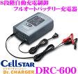 セルスター Dr.Charger DRC-600 8段階自動充電制御バッテリー充電器 【パルス充電/フロート充電+サイクル充電/バッテリーチェッカー/セルスタート機能付 ドライ/AGM/ディープサイクルバッテリー対応】