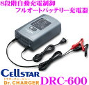 セルスター Dr.Charger DRC-600 8段階自動充電制御バッテリー充電器 【パルス充電/フロート充電 サイクル充電/バッテリーチェッカー/セルスタート機能付 ドライ/AGM/ディープサイクルバッテリー対応】