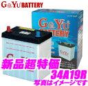 G&Yu ecoba ECB34A19R 国産車用バッテリー エコカー対応エコババッテリー 【24ヶ月4万km補償】